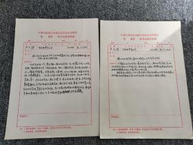 """北京市宣武区政协会议委员中国第一代著名邮票设计师""""卢天骄""""手写提案"""