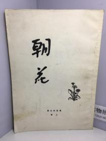 朝花周刊 1-20期合订