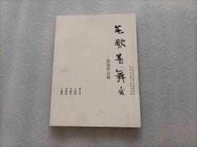 笔歌墨舞 — 徐海作品展  品相如图 书皮脏 内页干净  请阅图