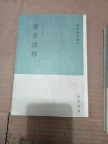 读书杂释(学术笔记丛刊)