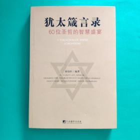 犹太箴言录