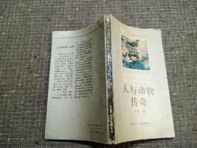 人与动物传奇    ——人与世界丛书