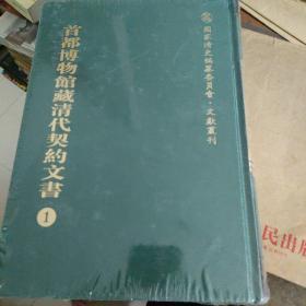 首都博物馆藏清代契约文书 未拆封