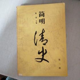 简明清史 (第二册)