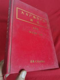 大方广佛华严经讲记 (第4册)  16开,精装