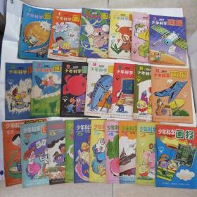 少年科学画报1989年7 、1991年1-12、1992年1 2 3 4 5 6 7 8 9 12
