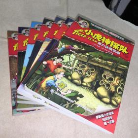 小虎神探队  7册合售