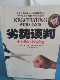 劣势谈判:小人物的谈判策略