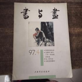 书与画1997年第4期