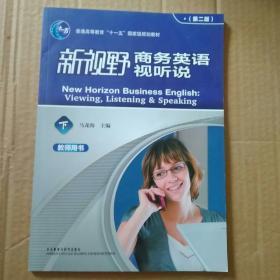 新视野商务英语视听说(下)(教师用书)(第2版)