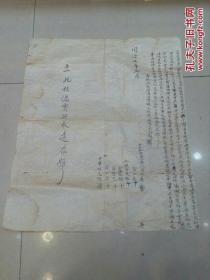 光绪二十年浙江新城县土地买卖契
