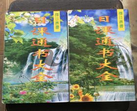 实拍中华传统文化经典:萧有用《日课通书大全》上下