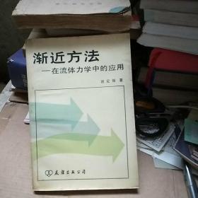 渐近方法—在流体力学中的应用(签赠本)