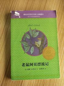老鼠阿贝漂流记      麦克米伦世纪大奖小说典藏本
