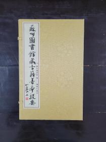 苏州图书馆藏古籍善本提要·经部 线装一函三册全 9787806431849