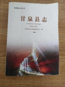 甘泉县志1990~2010上册(复审稿)