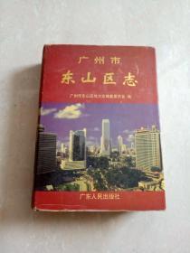 【 地方志书】16开硬精装  厚重册  《 广州市东山区志》,99年一版一印,印数2千册。