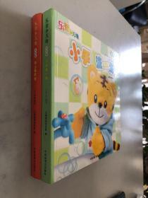 樂智小天地 (1-2歲適用)去上廁所啦+小手洗一洗(2本合售)
