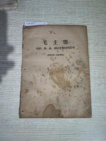 毛主席对彭,黄,张,周反党集团的批判