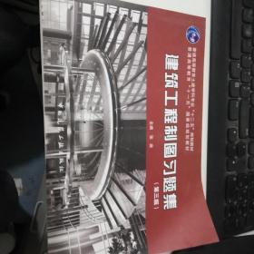 建筑工程制图练习册第三版