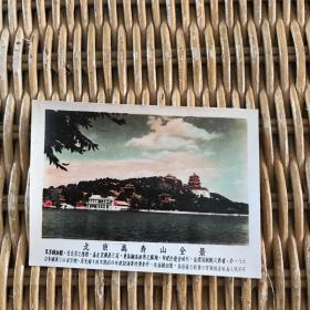 老照片 北京万寿山全景 手工上色