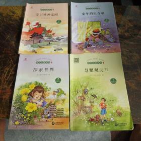 语文主题学习 四年级上册1-4  新版