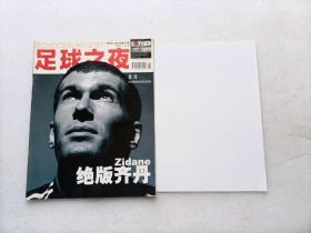 足球之夜  2006、8   绝版齐丹   附海报一张