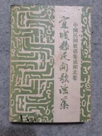宜城县民间歌谣集