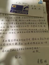 法国Blaise Pascal大学教授。从2001年元月起为武汉大学特聘教授 吴黎明信札一封