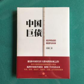 中国巨债(塑封全新)