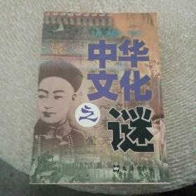 中华文化之迷