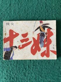侠女十三妹(下册)江苏版