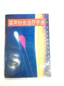 实用针灸治疗手册