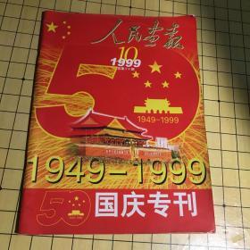 人民画报1999(国庆专刊)