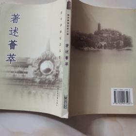 慈舟禅师纪念文集_著述荟萃 见图