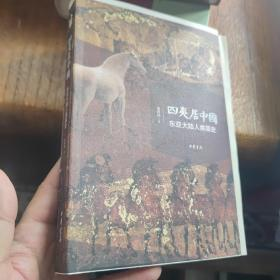四夷居中国(毛边本,一版一印)