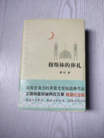 穆斯林的葬礼 霍达  著 北京十月文艺出版社