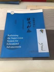 潍坊教育解密丛书 为教育前行保驾护航——教育督导制度创新解读