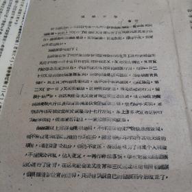 非法买卖糖果票、饭票2页