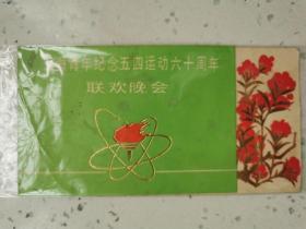 上海青年纪念五四运动六十周年联欢晚会 请柬