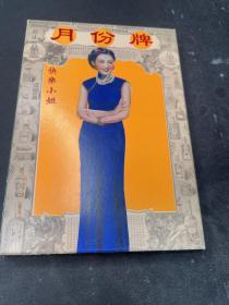 月份牌 快樂小姐(全20張)