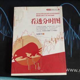 吴国平实战操盘大讲堂系列1:看透分时图