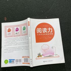 阅读力:阅读写作策略丛书阅读力:文学作品的阅读策略