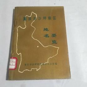 重庆市沙坪坝区地名要览
