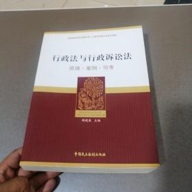 行政法与行政诉讼法 原理 案例 司考