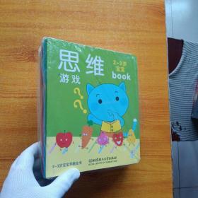 2-3岁宝宝早教全书 全12册【全新未拆封】