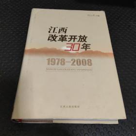 江西改革开放30年