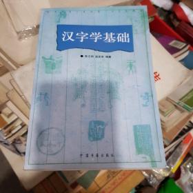 汉字学基础