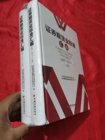 证券期货业标准汇编(2003-2013)【上下卷】  大16开,精装,未开封