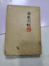 《准风月谈》1952年印